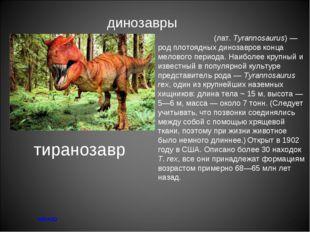 тиранозавр динозавры меню Тиранноза́вр (лат.Tyrannosaurus)— род плотоядных
