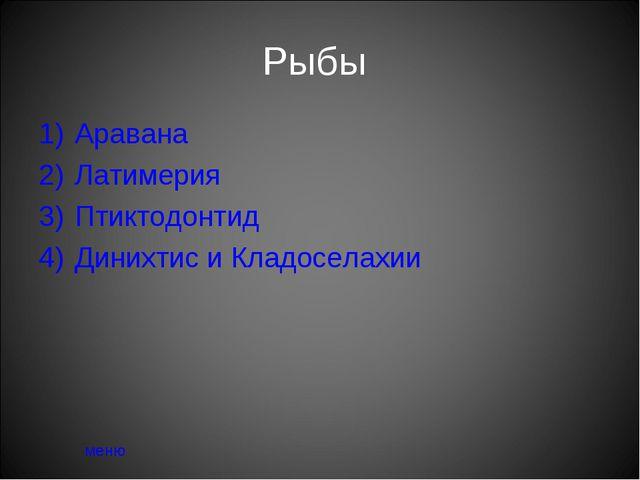 Рыбы Аравана Латимерия Птиктодонтид Динихтис иКладоселахии меню