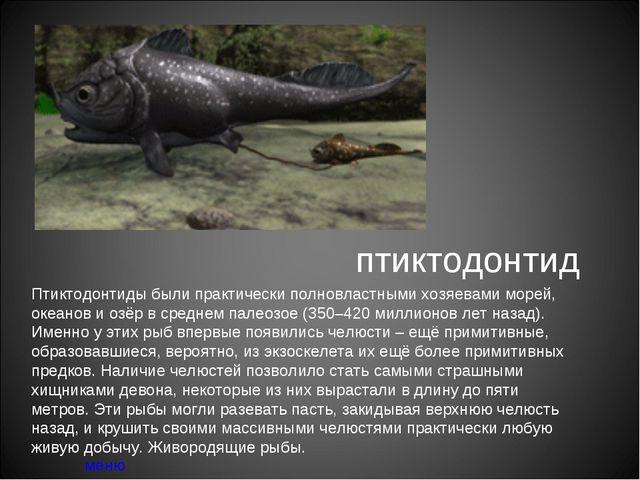 птиктодонтид меню Птиктодонтиды были практически полновластными хозяевами мор...