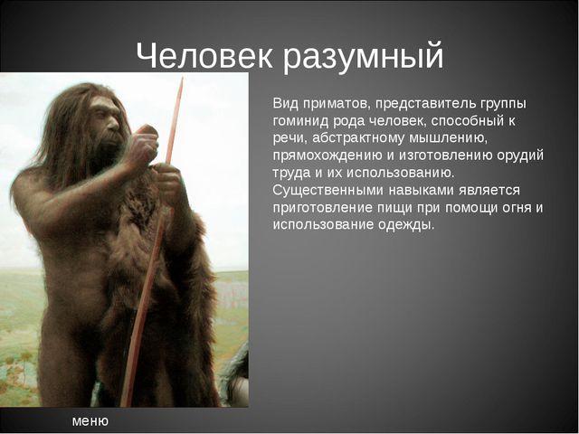 Человек разумный меню Вид приматов, представитель группы гоминид рода человек...