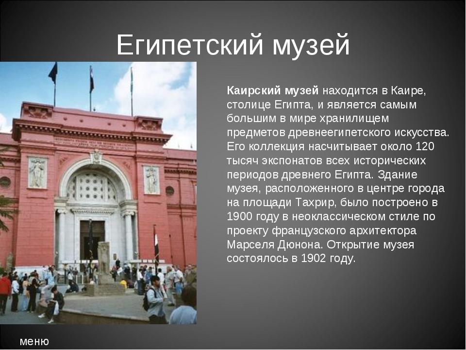 Египетский музей Каирский музей находится в Каире, столице Египта, и является...
