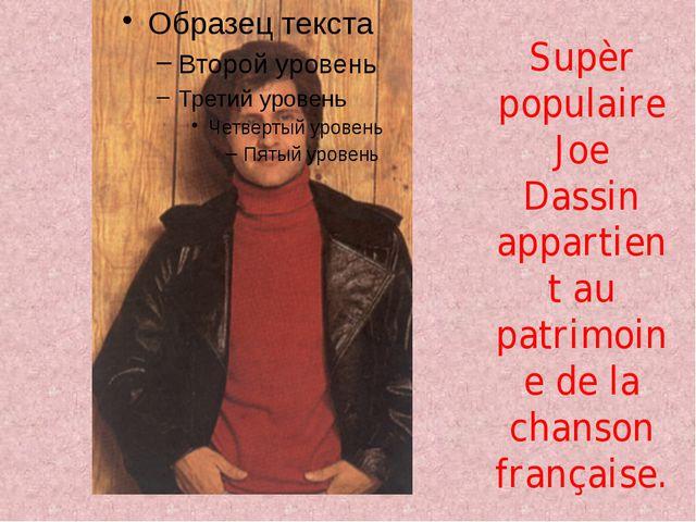 Supèr populaire Joe Dassin appartient au patrimoine de la chanson française.