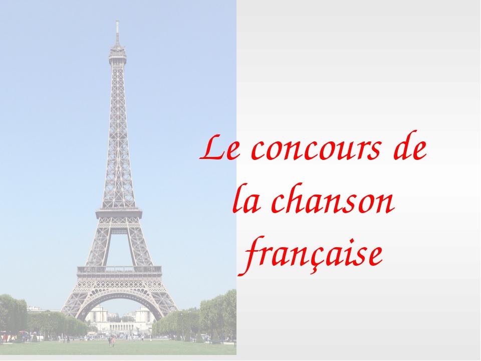 Le concours de la chanson française