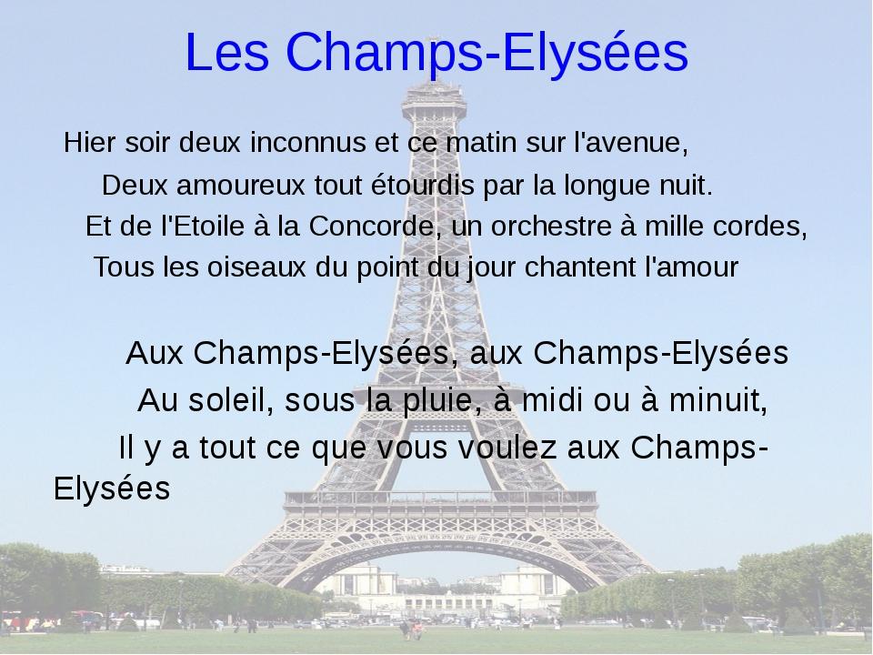 Les Champs-Elysées Hier soir deux inconnus et ce matin sur l'avenue, Deux amo...