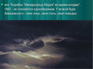 """или """"Корабль """"Императрица Мария"""" во время шторма"""", 1892 - не становится одноо"""