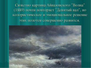 """Сюжетно картина Айвазовского """"Волна"""" (1889) почти повторяет """"Девятый вал"""", но"""