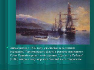 Айвазовский в 1839 году участвовал в десантных операциях Черноморского флота