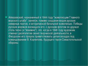 """Айвазовский, назначенный в 1844 году """"живописцем Главного морского штаба"""", за"""
