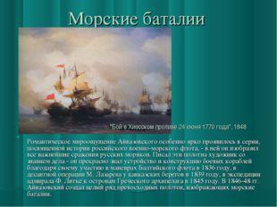 Морские баталии Романтическое мироощущение Айвазовского особенно ярко проявил