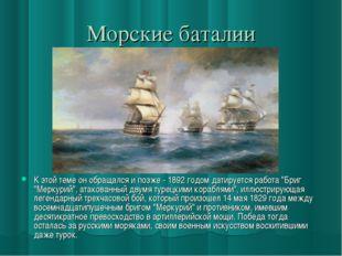 Морские баталии К этой теме он обращался и позже - 1892 годом датируется рабо