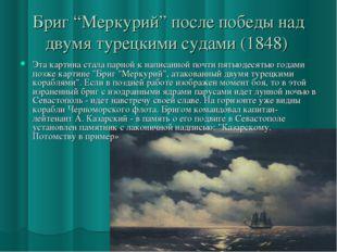 "Бриг ""Меркурий"" после победы над двумя турецкими судами (1848) Эта картина ст"