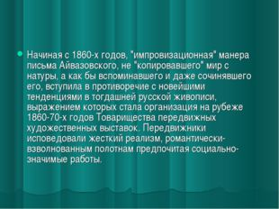 """Начиная с 1860-х годов, """"импровизационная"""" манера письма Айвазовского, не """"ко"""