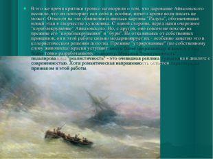 В это же время критики громко заговорили о том, что дарование Айвазовского ис
