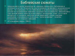 Библейские сюжеты Айвазовский в своем творчестве не однажды обращался к библе