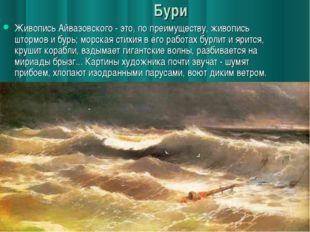 Бури Живопись Айвазовского - это, по преимуществу, живопись штормов и бурь; м