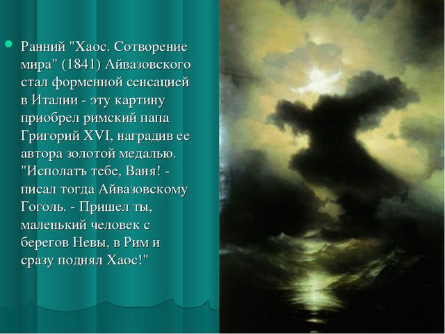 """Ранний """"Хаос. Сотворение мира"""" (1841) Айвазовского стал форменной сенсацией в..."""