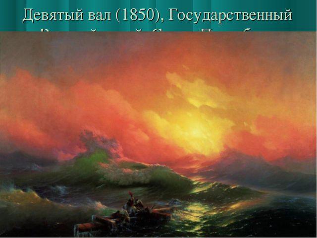 Девятый вал (1850), Государственный Русский музей, Санкт-Петербург Огромная п...