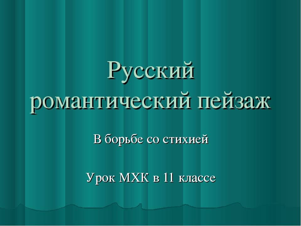 Русский романтический пейзаж В борьбе со стихией Урок МХК в 11 классе