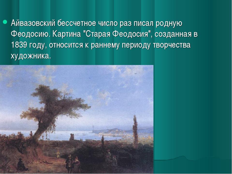 """Айвазовский бессчетное число раз писал родную Феодосию. Картина """"Старая Феодо..."""