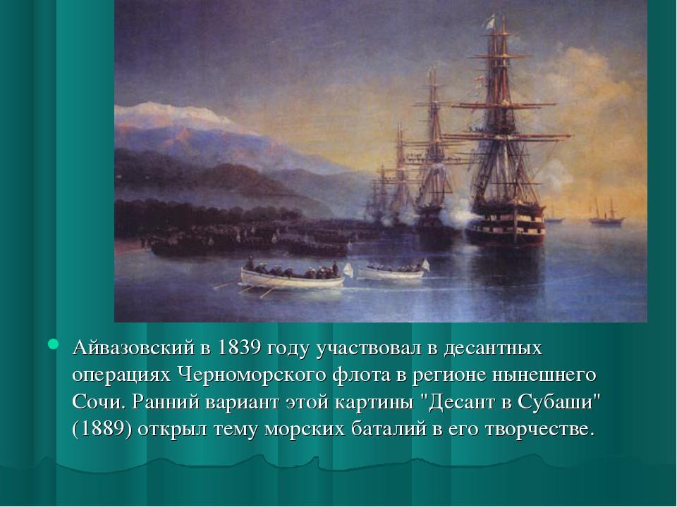 Айвазовский в 1839 году участвовал в десантных операциях Черноморского флота...