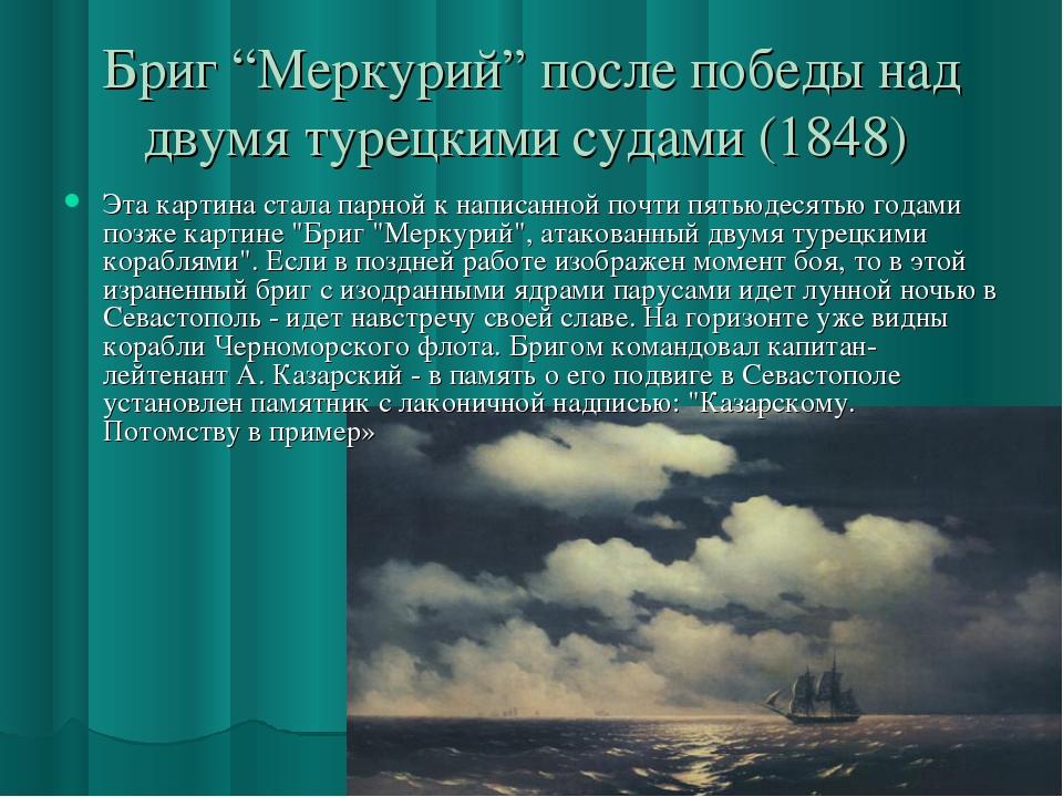 "Бриг ""Меркурий"" после победы над двумя турецкими судами (1848) Эта картина ст..."