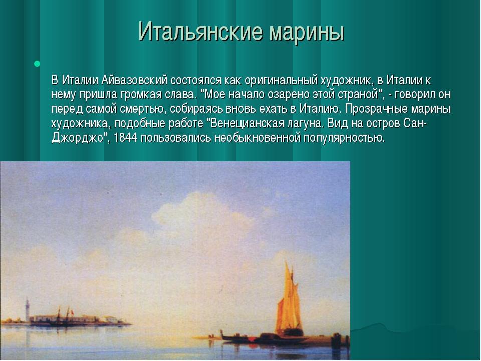 Итальянские марины В Италии Айвазовский состоялся как оригинальный художник,...