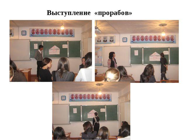 Выступление «прорабов»