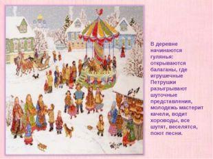 В деревне начинаются гулянья: открываются балаганы, где игрушечные Петрушки р
