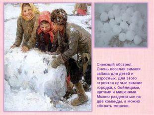 Снежный обстрел. Очень веселая зимняя забава для детей и взрослых. Для этого