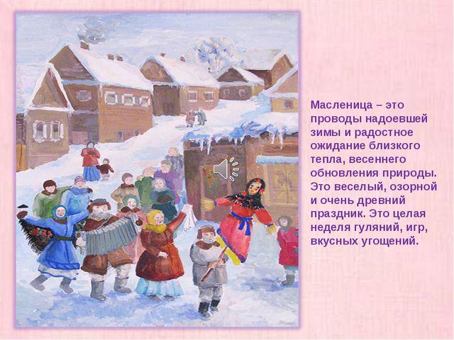 Масленица – это проводы надоевшей зимы и радостное ожидание близкого тепла, в...