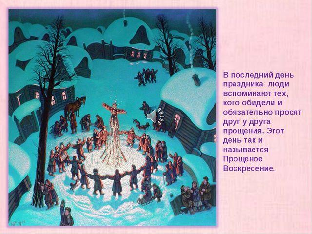 В последний день праздника люди вспоминают тех, кого обидели и обязательно пр...