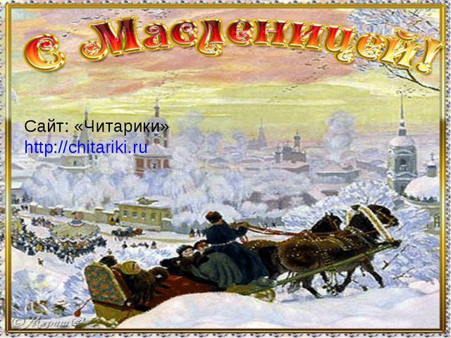 Сайт: «Читарики» http://chitariki.ru