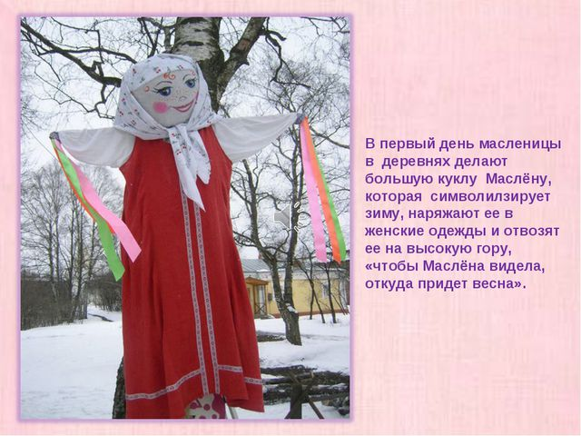 В первый день масленицы в деревнях делают большую куклу Маслёну, которая симв...