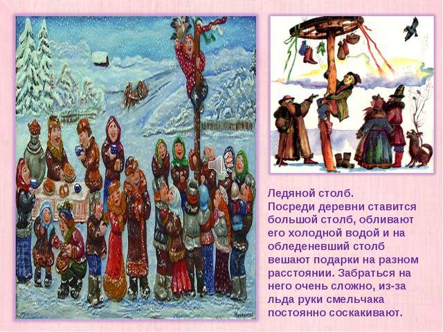 Ледяной столб. Посреди деревни ставится большой столб, обливают его холодной...