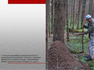3. Измерим муравейники мерной вилкой (H,D.), пронумеровав муравейники. Таблич