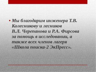 Мы благодарим инженера Т.В. Колесникову и лесников В.Л. Черепанова и Р.А. Фир