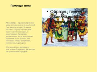 Проводы зимы Масленица — праздник проводов зимы, восьмая неделя перед Пасхой.