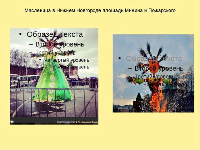 Масленица в Нижнем Новгороде площадь Минина и Пожарского