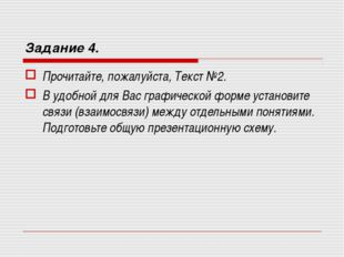 Задание 4. Прочитайте, пожалуйста, Текст №2. В удобной для Вас графической фо