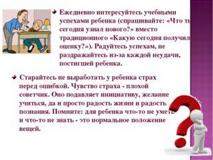 Ежедневно интересуйтесь учебными успехами ребенка (спрашивайте: «Что ты сегод