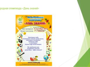 Международная олимпиада «День знаний»