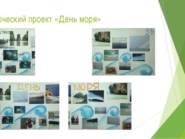 Творческий проект «День моря»