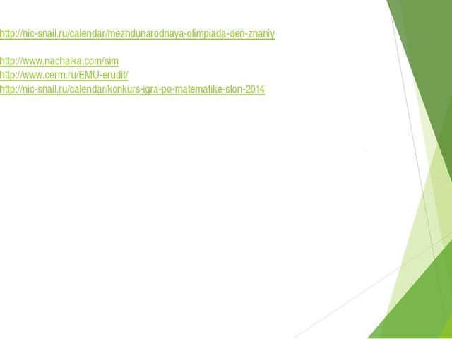 http://nic-snail.ru/calendar/mezhdunarodnaya-olimpiada-den-znaniy http://www....