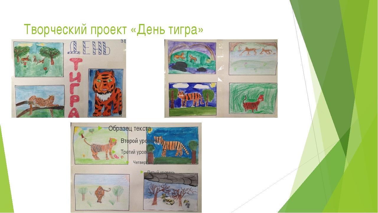 Творческий проект «День тигра»