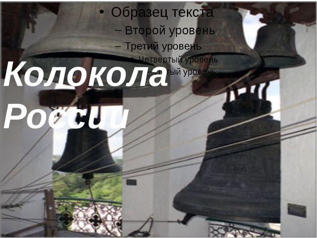 Колокола России Виктор Аверченко