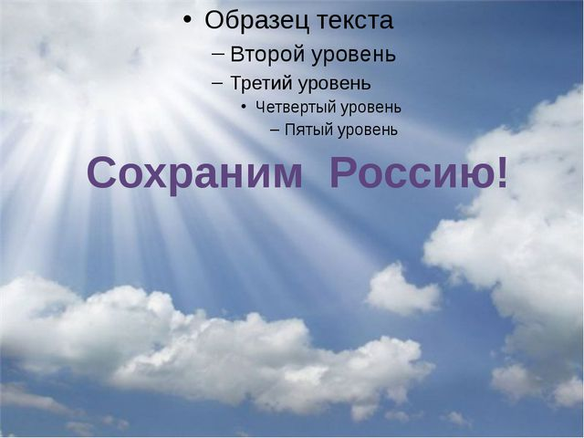 Сохраним Россию!