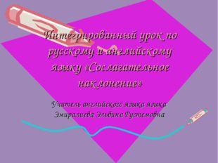 Интегрированный урок по русскому и английскому языку «Сослагательное наклонен