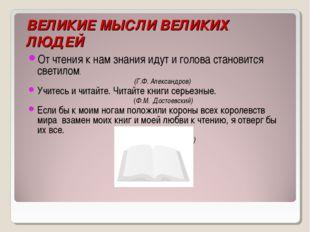 ВЕЛИКИЕ МЫСЛИ ВЕЛИКИХ ЛЮДЕЙ От чтения к нам знания идут и голова становится с