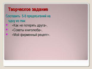 Творческое задание Составить 5-8 предложений на одну из тем: «Как не потерять