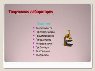 Творческая лаборатория Задания: Теоретическое Лингвистическое Грамматическое